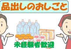 【伊那市】品出し☆時給1,000円☆履歴書不要 イメージ