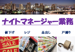 【矢部】ナイトスタッフ☆時給1200円★交通費支給☆ イメージ