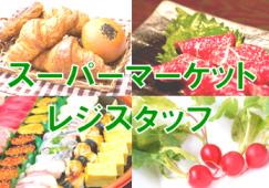 【渋谷】レジスタッフ☆時給1200円☆交通費全額支給 イメージ