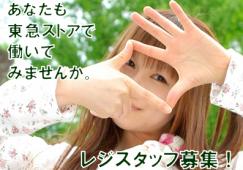 【溝の口】東急ストアのレジスタッフ★時給1200円★ イメージ