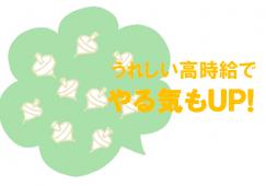 【東門前】レジスタッフ♪時給1100円♪交通費支給あり イメージ