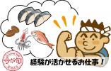 【武蔵小杉】鮮魚加工♯時給1600円♪入社祝い金有り★ イメージ