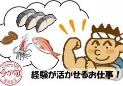 【東村山】鮮魚加工◆時給1500円◆経験者募集 イメージ