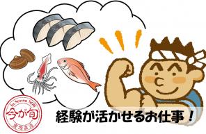あなたの経験が活かせる!鮮魚のお仕事♪