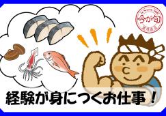 【愛宕】鮮魚加工スタッフ♪時給1200円☆未経験者歓迎 イメージ