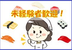 【稲荷山公園】寿司スタッフ♪時給1200円♪入社祝い金あり イメージ