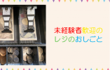 【川崎】レジスタッフ★時給1100円★未経験者歓迎! イメージ