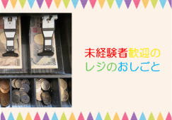 【仙川】レジスタッフ★時給1100円★未経験者歓迎♪ イメージ