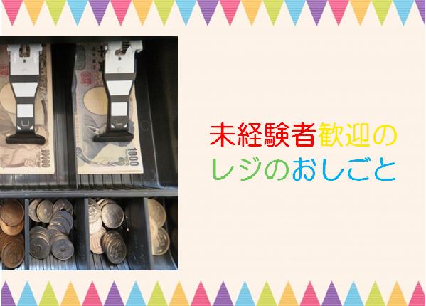 【西川越】レジスタッフ◇時給1200円◇13時スタート イメージ