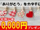 入社祝い金♪今ならウレシイ10,000円プレゼント♪