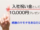 入社祝い金制度有り!