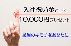 入社祝い金プレゼント★