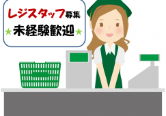 【若葉台】レジ業務☆時給1200円♪選べる勤務時間 イメージ
