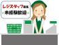 【白金台】レジスタッフ★時給1300円★未経験者歓迎♪18時~勤務! イメージ