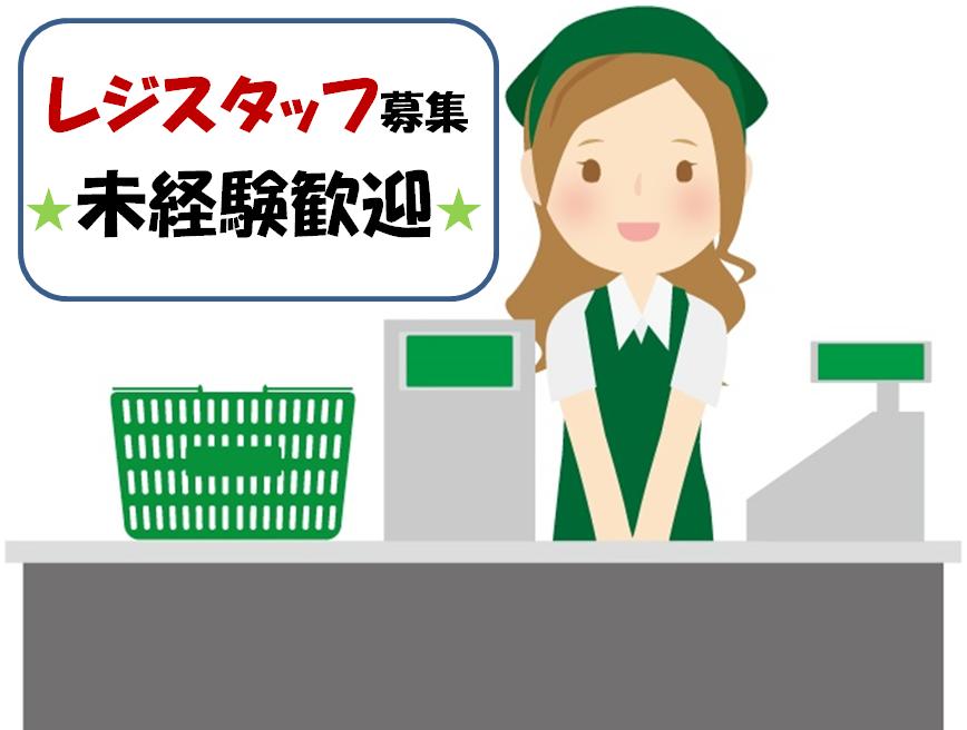 【東所沢】レジスタッフ☆時給1200円*バイク・車通勤OK イメージ