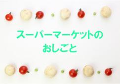 【佐倉ほか】青果、精肉など★正社員★賞与有り★社保完備 イメージ