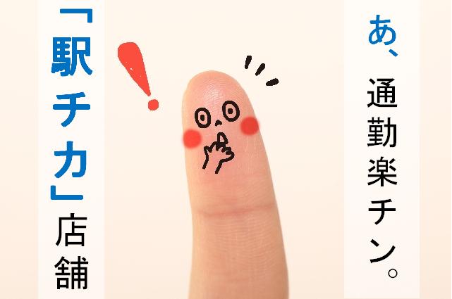 【東静岡】コンビニスタッフ*交通費支給あり★駅チカ店舗* イメージ