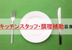 【門沢橋】キッチンスタッフ♯時給1250円♭交通費支給有り◎ イメージ