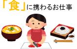 【戸田公園】接客・調理補助*時給1100円♭交通費支給★ イメージ