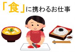 【下山口】惣菜スタッフ♪時給1300円♪入社祝い金あり イメージ