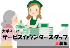【瑞浪】サビカン業務▲時給1100円▲各種保険完備 イメージ