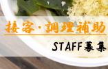 【戸田公園】接客・調理補助♪時給1100円★交通費支給* イメージ