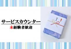 【伊那市】サービスカウンター☆時給1000円☆車通勤OK イメージ