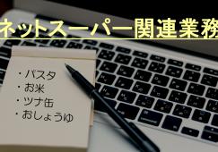 【渋谷】ネットスーパー業務☆時給1350円*土日祝日できる方歓迎☆ イメージ