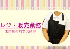 【成増】販売スタッフ★時給1300円★交通費全額支給 イメージ