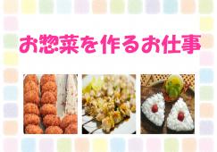 【下山口】惣菜★時給1100円☆バイク・車通勤OK イメージ