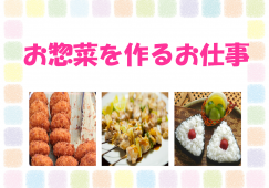 【蕨】惣菜製造☆時給1200円*未経験者歓迎☆ イメージ