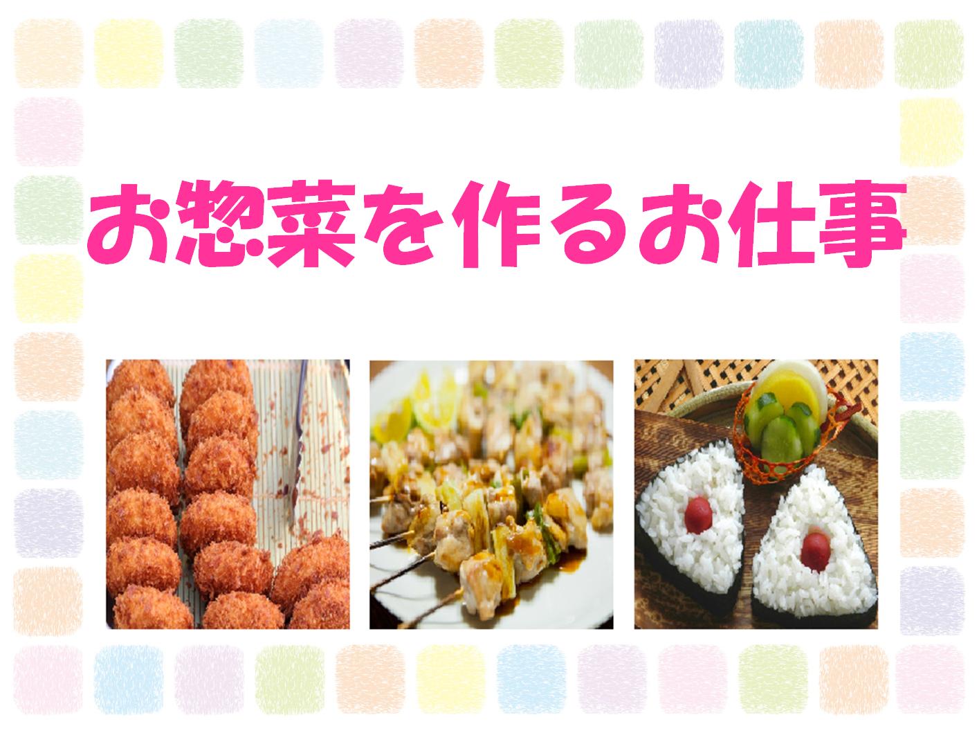 【二俣新町】惣菜スタッフ☆時給1200円☆バイク・車通勤可 イメージ