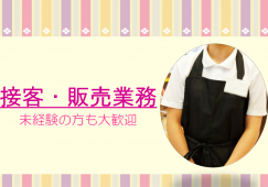 【調布】販売スタッフ★時給1250円*お仕事デビュー歓迎★ イメージ