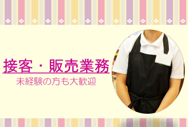 【踊場】販売スタッフ♪時給1000円★人気職種♯ イメージ