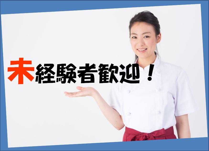 【桑名】衣料レジ★時給1100円★バイク・車通勤OK イメージ