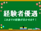 入社祝い金制度あり☆