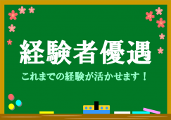 【汐留】キッチン◇時給1600円◇履歴書不要 イメージ