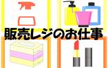 【後楽園】レジ★時給1300円♪有名雑貨店 イメージ