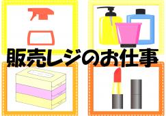 【浦和】レジ★時給1200円♪有名雑貨店 イメージ