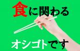 【ふじみ野】接客・調理補助♯時給1150円♭週3日~勤務可能♪ イメージ