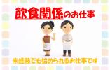 【池袋】飲食店スタッフ♯時給1300円♯平日だけの勤務 イメージ