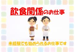 【江曽島】飲食店スタッフ♭時給1000円♭バイク・車通勤OK イメージ