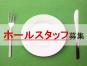 【新宿】ホールstaff◆時給1300円◆ウレシイまかない有り イメージ