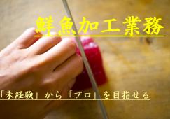 【馬込】鮮魚加工☆時給1500円×午前中4時間のみのお仕事☆ イメージ