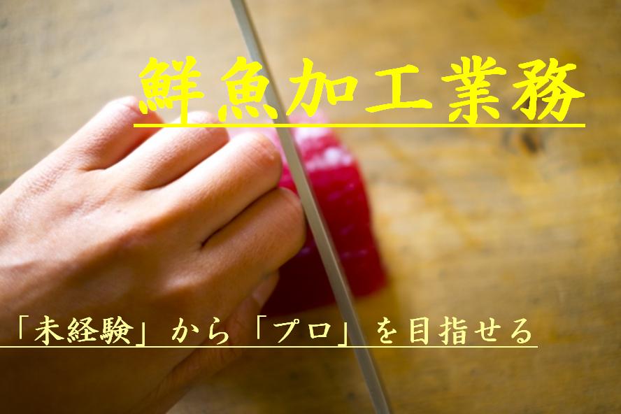 【お花茶屋】鮮魚加工☆時給1500円☆オープニング イメージ