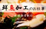 【野州山辺】鮮魚スタッフ★時給1100円★技術を身に着けるチャンス! イメージ