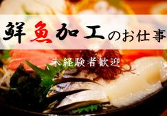 【磯子】鮮魚加工★未経験者OK★駅チカ〇交通費全額支給 イメージ