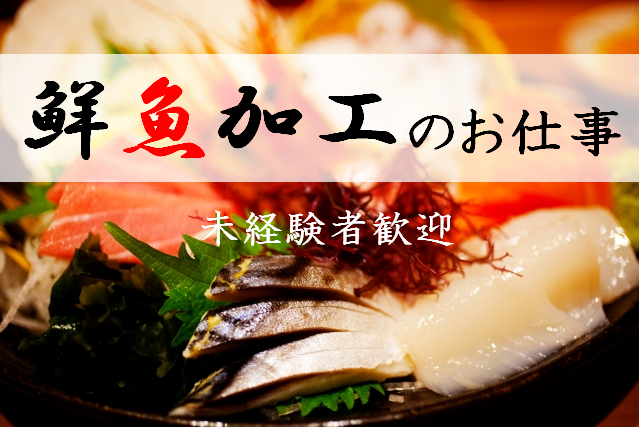 【東川口】鮮魚加工+時給1200円*勤務時間の相談可+ イメージ
