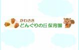 【川崎】保育士☆新規開園☆正社員☆月収23万円以上 イメージ