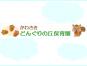 【川崎】保育士☆かわさきどんぐりの丘保育園☆ イメージ